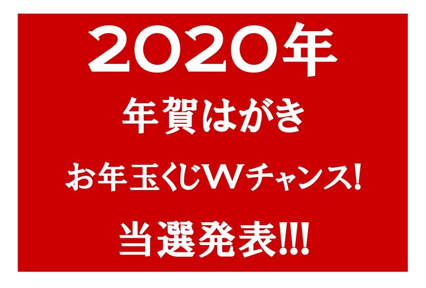 2020年 お年玉くじWチャンス! 当選発表!!!